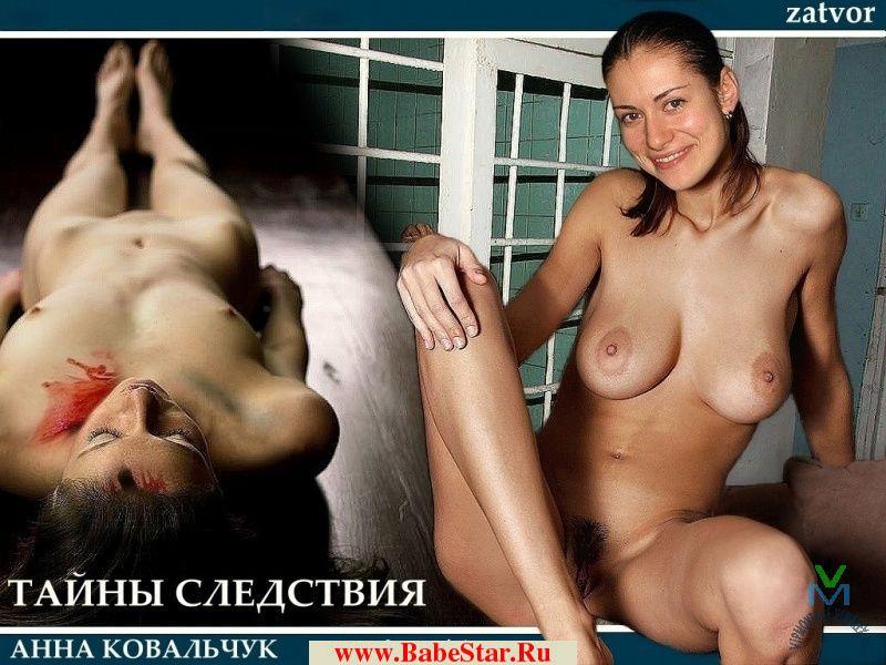 Голая Анна Ковальчук Раздвинув Ноги
