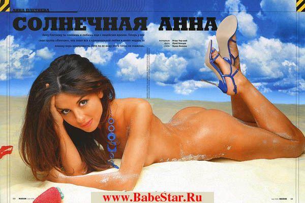 голая анна плентева: