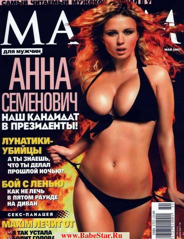 Голая Актриса Анна Семенович