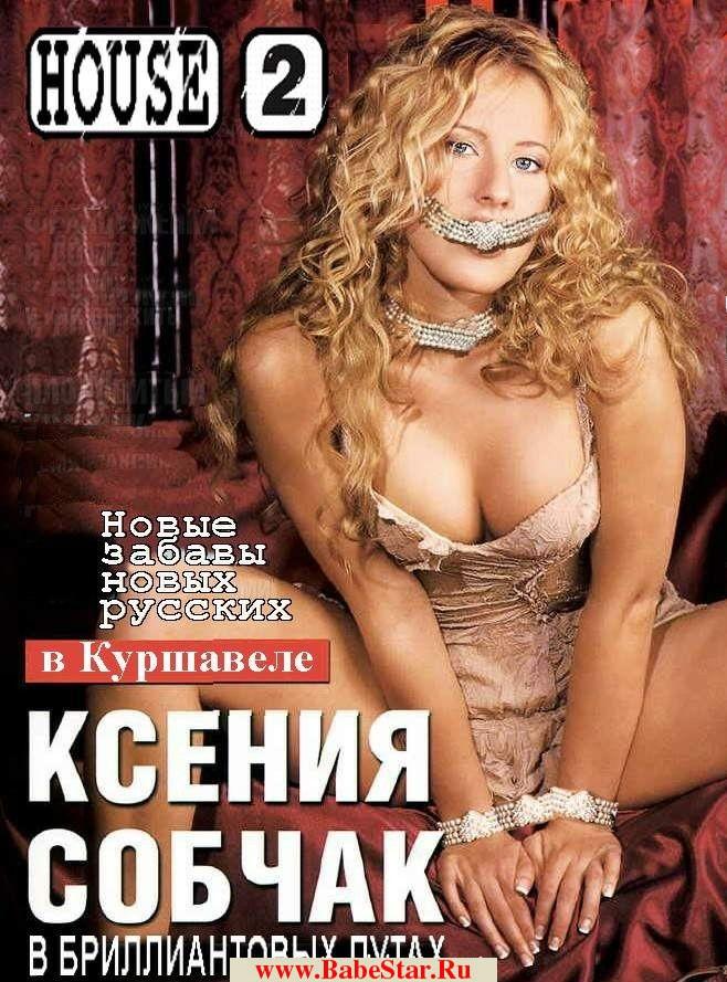 ксения собчак секс фото