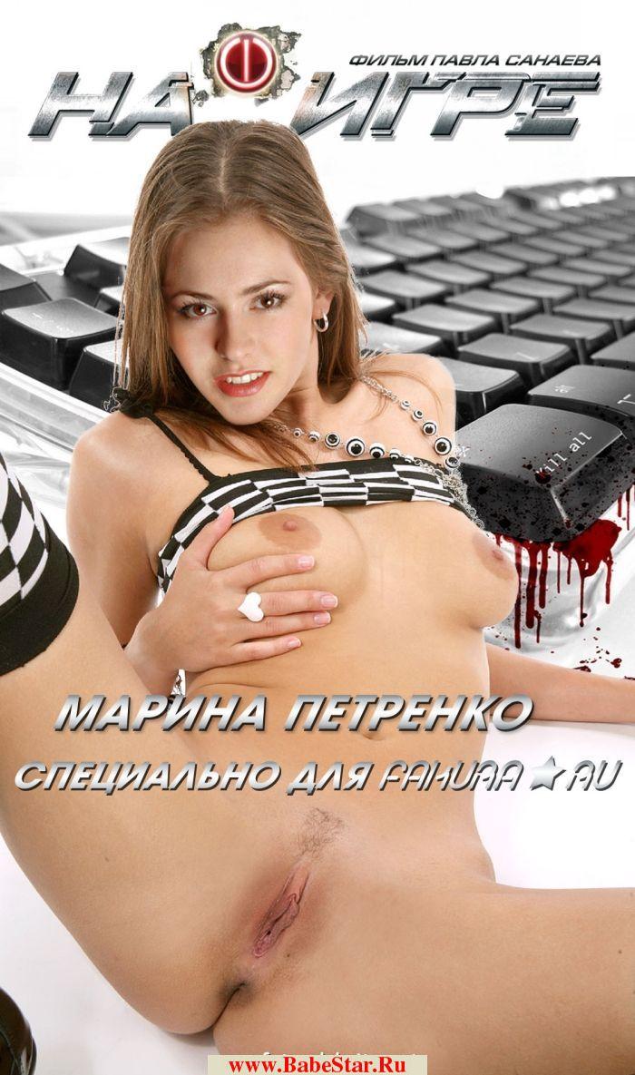 Петренко марина васильевна порно