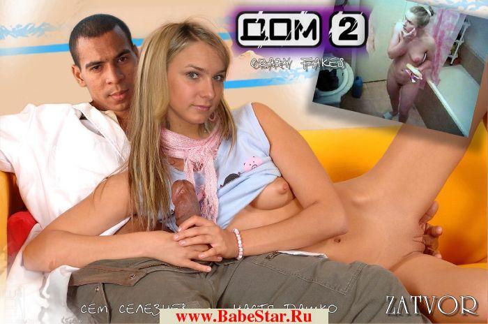 порно видео с участниками из дома 2
