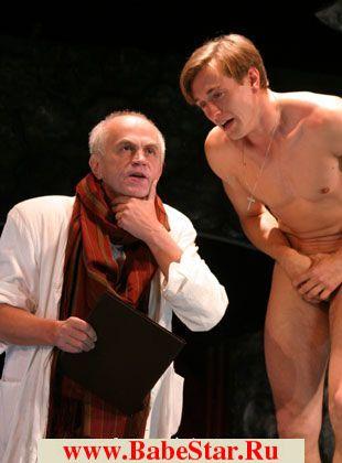Фото театр актеров голых