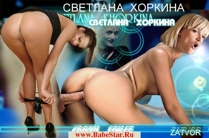 Порно фейки голая Светлана Хоркина.
