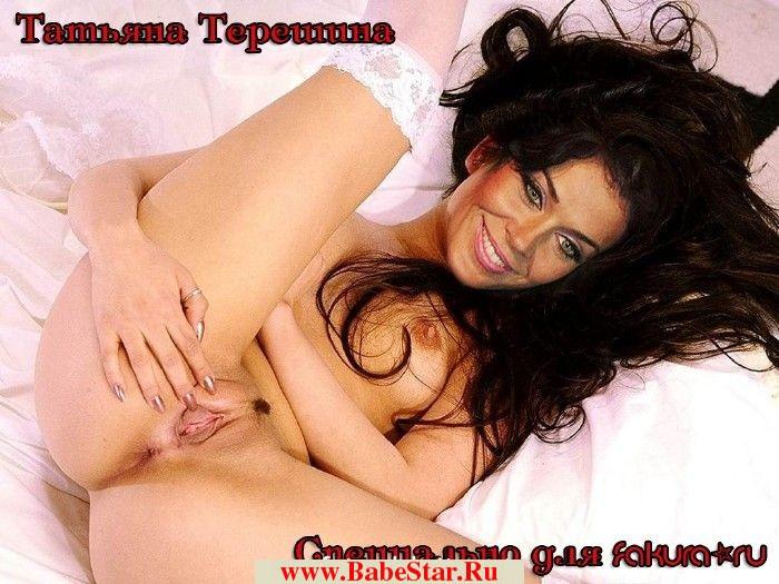 Таня терешина порно