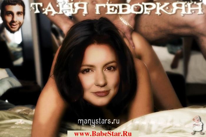 геворкян таня порно фото
