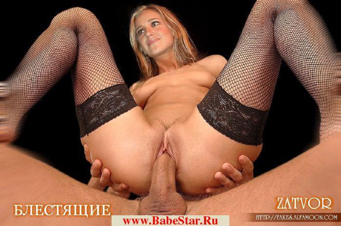 интимные фото секс голых знаменитостей