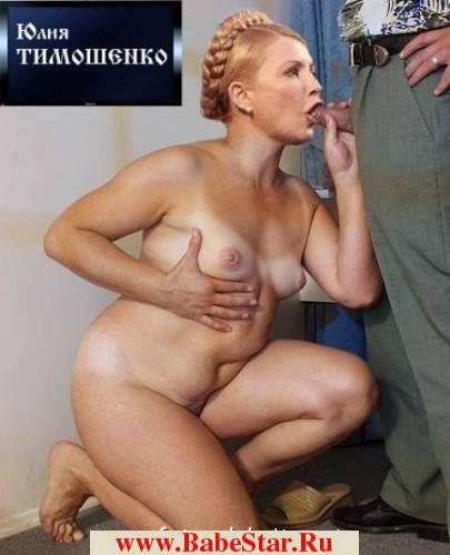порно фото минет домашние юля тимошенко